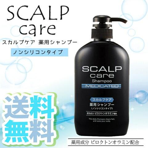 熊野油脂 スカルプケア薬用シャンプー600ml スカルプシャンプー ノンシリコン 送料無料(宅配便-y)