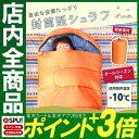 最安値に挑戦中★ シュラフ 寝袋 封筒 枕付き E200 寝袋 ねぶくろ 封筒型 枕付き型 キ