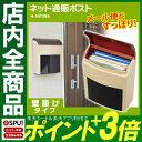 宅配ボックス ネット通販ポスト H-NP395送料無料 ポス...