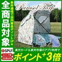 【在庫限り】【送料無料】パラソルタープ プリズム・トロピカル...
