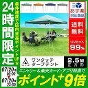 【20日限定★ポイント最大+9倍】タープテント 2.5M ス...
