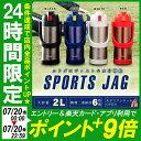 【20日限定★ポイント最大+9倍】スポーツジャグ SSJ-2...