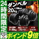 最安値に挑戦中★ セメントダンベル 20kg 2個セット SDB-I002BK ダンベルセット トレー