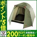【200円OFFクーポン対象】ドームテント270 NE121...