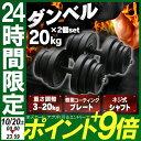 最安値に挑戦中★ セメントダンベル 20kg 2個セット SDB-I002BK ダンベルセット トレ...