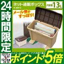 宅配ボックス ネット通販ボックス H-NB13送料無料 ポス...