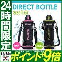 最安値に挑戦中★ ダイレクトボトル 1.5L SDB-150...