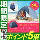 【最安値に挑戦中】 ワンタッチテント 2...