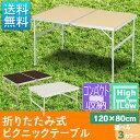 120cm×80cm アルミレジャーテーブル ATB-H002 送料無料 アウトドア レジャー ピク...