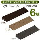 プレミアウッドパネルデッキ用エンドパーツストレート PWE-300S ブラウン・ベージュ・グレー