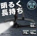 LEDヘッドライト 作業灯 50ml LWH-50 ヘッドラ...