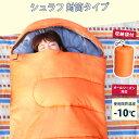 シュラフ 寝袋 封筒 枕付き E200 送料無料夏用 コンパクト かわいい 冬 夏 寝袋 おしゃれ キャンプ用品 アウトドア【D】