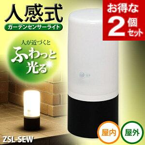 ガーデンセンサーライト センサー