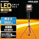 投光器 作業灯 LED スタンドライト 5000ml LWT...