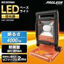 投光器 LED作業灯 4000ml LWT-4000BA 作...