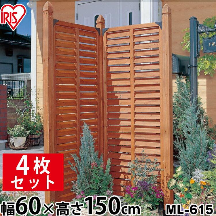 幅60×高さ150cm4枚セットルーバーラティスML-615ブラウン・ダークブラウン[エクステリア目