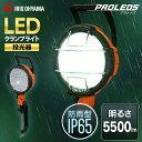 投光器 LED作業灯 5500ml LWT-5500C 作業...