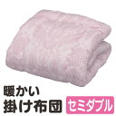 【送料無料】暖かい掛け布団 FWAK-SD ピンク【RCP】【0530in_ba】