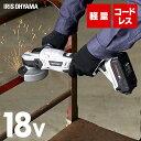 【あす楽対応】充電式ディスクグラインダ ホワイト JDG10...