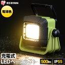 作業灯 投光器 LEDベースライト充電式500lm LLT-...