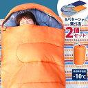 シュラフ コンパクト 2個セット 寝袋 セット 軽量 軽い ...