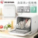 食器洗い乾燥機 ホワイト ISHT-5000-W送料無料 食...
