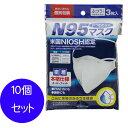 【10個セット】N95マスク ANK-3(3枚入) 個包装 PM2.5 花粉 風邪 カゼ ウイルス ほこり プリーツ
