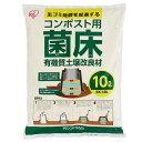 コンポスト用菌床 KK-10L 【10L】【RCP】【0530pe_fl】