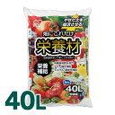 \在庫処分/畑にこれだけ栄養材 40L 【アイリスオーヤマ】