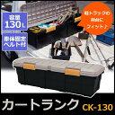【送料無料】カートランク CK-130 カーキ/ブラック【RV BOX RVボックス トランク 収納 収納ボックス コンテナボックス 収納BOX 整理ボックス ...