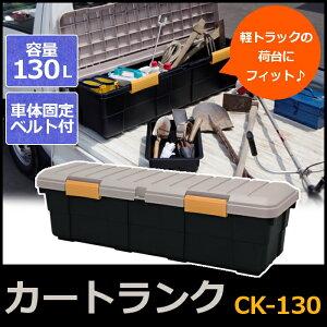 【送料無料】アイリスオーヤマカートランクCK-130カーキ/ブラック