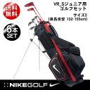 【子供用 ゴルフセット】ナイキVR_S ジュニア用ゴルフセッ...