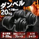 セメントダンベル20kg×2個セット ブラック SDB-I002BK 送料無料 ダンベルセット トレ...