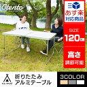 Otento 折りたたみアルミテーブル 120×80×70c...