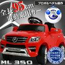 電動乗用カー メルセデスベンツ ML350 QX7996A-...