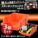 【3個セット】職人の車載ラック専用 スタッキングコンテナ SKN-300 オレンジ アイリスオーヤマ