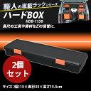 送料無料 【2個セット】職人の車載ラック専用 ハードBOX HDB-1150 ブラック/オレンジ アイリスオーヤマ[画]