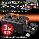 【3個セット】職人の車載ラック専用 パワーツールケース 400D ブラック/オレンジ アイリスオーヤマ[画]
