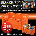【3個セット】職人の車載ラック専用 バスケットコンテナ BSC-34L オレンジ アイリスオーヤマ