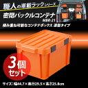 【3個セット】職人の車載ラック専用 密閉バックルコンテナ MBR-21 オレンジ/ブラック アイリスオーヤマ[画]
