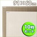 【送料無料】【10枚セット】ポリカプラダンPCD-964 ク...
