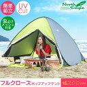 テント ワンタッチ 大型 ポップアップテント 4人 5人 レ...