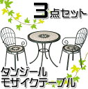 タンジールモザイクセット マットグリーンHQ-M11SG 【ガーデンファニチャー セット