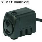 マーメイド 800(ポンプ) PTM-800噴水 池作り 池【タカショー】【D】【0530pe_fl】