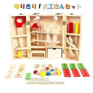 大工さんセット 木のおもちゃ 知育玩具 子ども 人