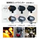 ビレット ウインカー 砲弾型 バレット ブレット 4個セット バイク 12v