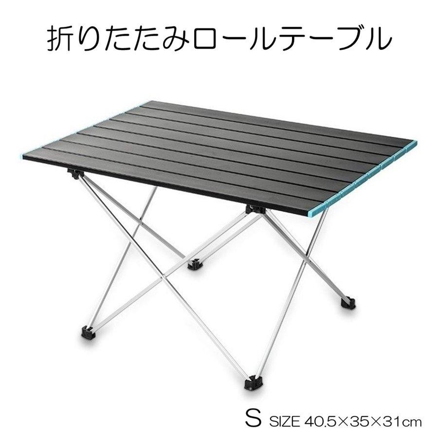 キャンプ テーブル アルミ ロールテーブル
