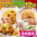 【大阪王将】3種チャーハン12袋≪炒めチャーハン、高菜