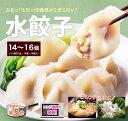 水餃子14〜16個入大阪王将もちもちの食感が大人気!点