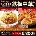 大阪王将◆鉄板中華セット(羽根付き餃子たっぷり72個・炒めチャーハン10袋)
